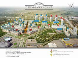 Продается 2-комнатная квартира ПРЕОБРАЖЕНСКИЙ, дом 3, 61.79  м², 5260000 рублей