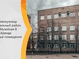 Сдается Офис Музейная  ул, 50  м², 15000 рублей