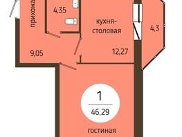 1-комнатная квартира, 46.28  м², 13-21/23 этаж