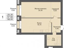 1-комнатная квартира, 56.7  м², 4/12 этаж