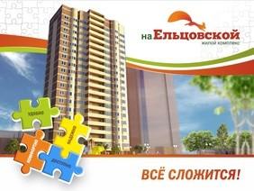 Новостройка НА ЕЛЬЦОВСКОЙ, дом 4
