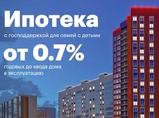 Ипотека от 0,7%