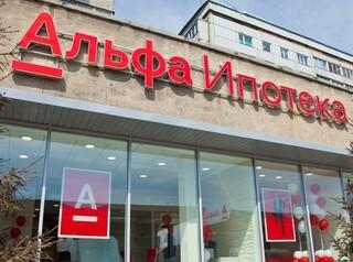 Альфа-Банк снизил ставку по ипотеке и размер первоначального взноса