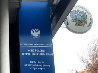 Налоговая служба попросила красноярцев сократить визиты в инспекции из-за коронавируса