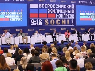 Сочинский жилищный конгресс в 2021 году перенесли на лето