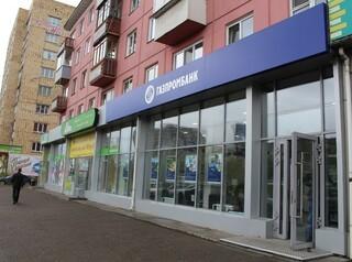 «Газпромбанк» теперь выдает ипотеку на новостройки под 9,5% годовых