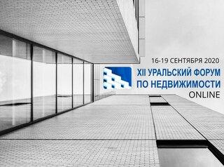 16-19 сентября состоится XII Уральский форум по недвижимости в онлайн-формате