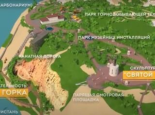 Исторический парк на площади 728 гектаров создадут в Кемерове к 300-летию Кузбасса