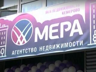 Агентство недвижимости «Мера» открыло новый офис в удобном месте
