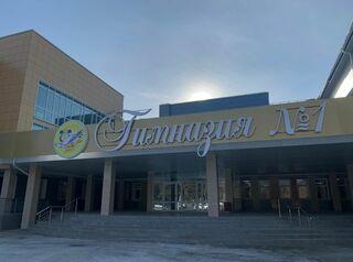 Гимназия №1 в Ангарске переедет в новое здание