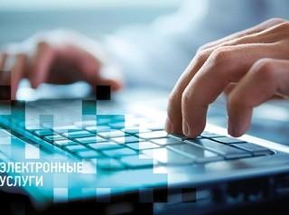 Росреестр рекомендует использовать бесконтактные способы получения услуг ведомства