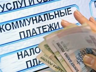 Начал действовать запрет на передачу долгов за ЖКУ коллекторам