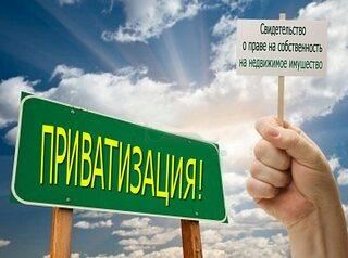 В Иркутской области за год приватизировали 4 тысячи жилых помещений