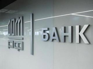 Банк «ДОМ.РФ» будет кредитовать покупателей новостроек под сниженный процент