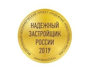 «Гранд-Строй» получил золотой знак «Надёжный застройщик России 2019»