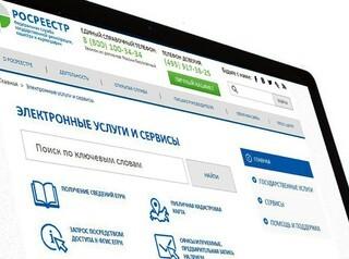 Росреестр упростит электронную регистрацию сделок с недвижимостью