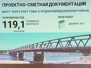 Новый мост через Томь в Новокузнецке будут проектировать на полгода дольше