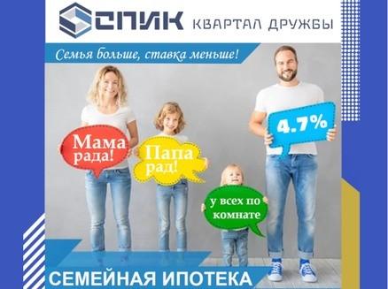 СПИК: Ипотека от 4,7% годовых