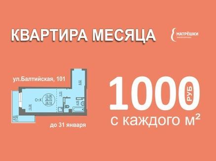 ВИРА-СТРОЙ: Скидка 1000 ₽/кв.м