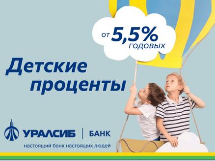 Доминант: Ипотека для семей с детьми от 5,5%