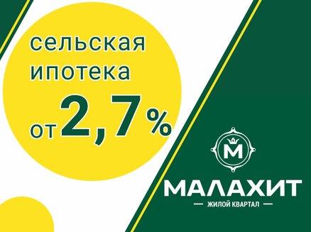 УК Малахит: Ипотека от 2,7%
