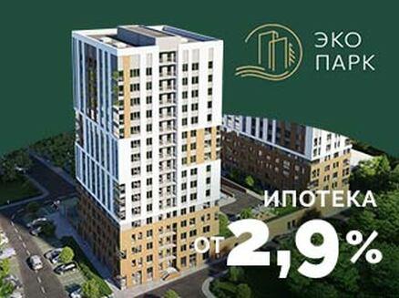 АВК: Ипотека от 2,9%