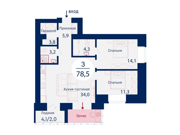 Планировки Микрорайон SCANDIS (Скандис), дом 1 - Планировка трехкомнатной квартиры 78,5 кв.м