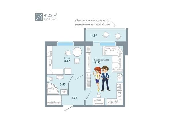 1-комнатная квартира 41,26 кв.м