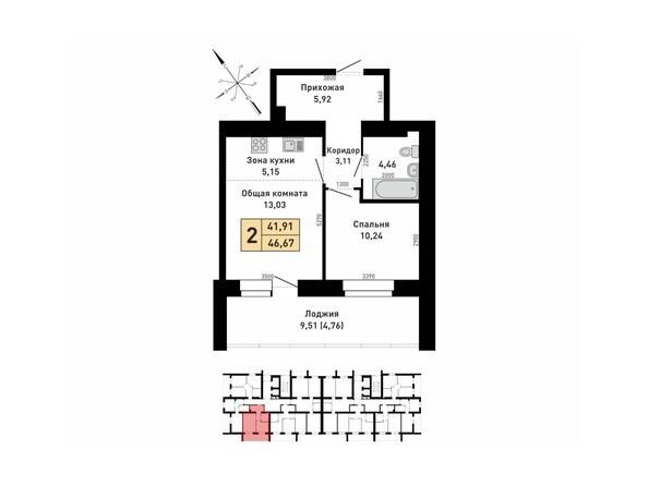Планировки АПЕЛЬСИН - 2-комнатная 46,67 кв.м