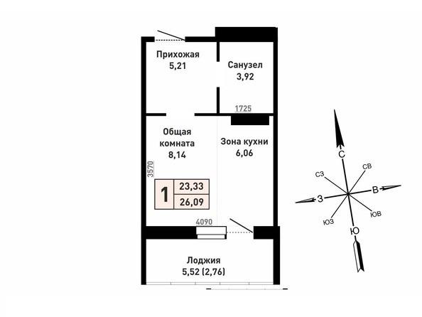 Планировка 1-комн 23,33, 26,09 м²
