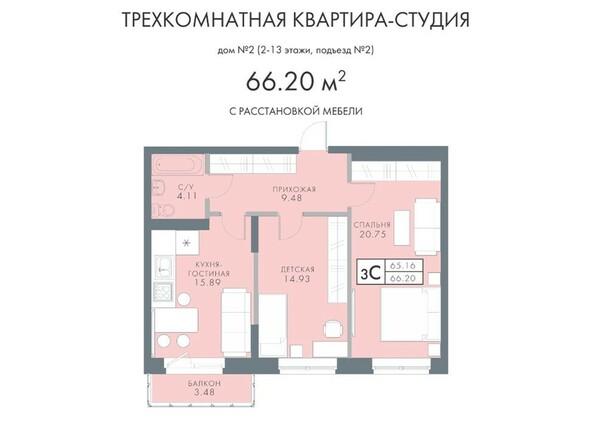 Планировки Жилой комплекс ТРАДИЦИИ, дом 2 - 3-комнатная 66,2 кв.м