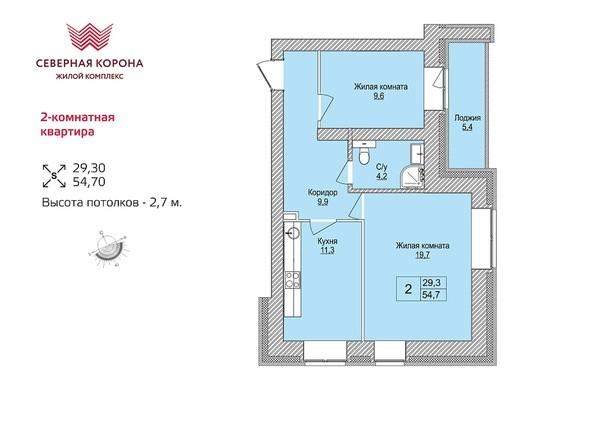Планировки Жилой комплекс СЕВЕРНАЯ КОРОНА, 3 очередь, дом 2 - 2-комнатная 54,7 кв.м