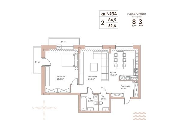 Планировки Жилой комплекс Эко-квартал Flora&Fauna (Флора и Фауна), блок В - 2-комнатная 84,5 кв.м