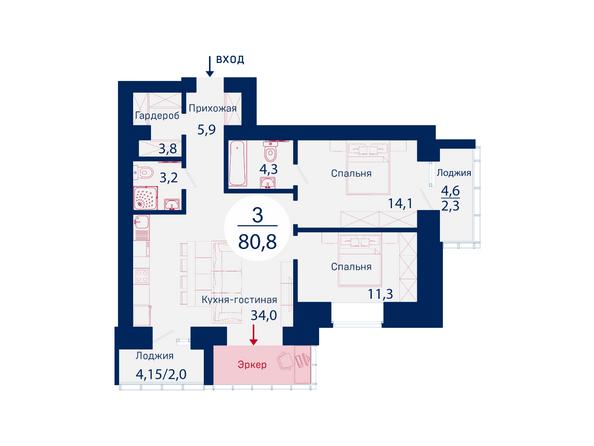 Планировки Микрорайон SCANDIS (Скандис), дом 1 - Планировка трехкомнатной квартиры 80,8 кв.м