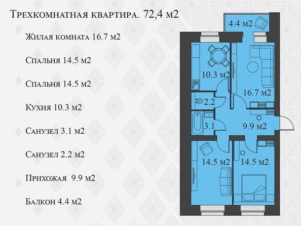 Планировки Жилой комплекс Львовская, 33а - 3-комнатная 72,4 кв.м