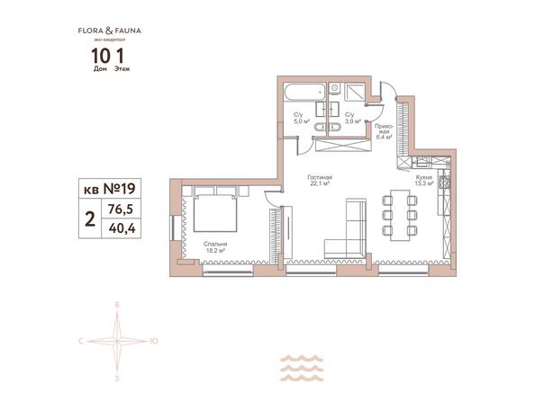 Планировки Жилой комплекс Эко-квартал Flora&Fauna (Флора и Фауна), блок Д - 2-комнатная 76,5 кв.м