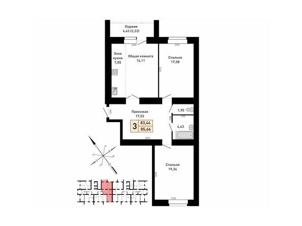 Планировки АПЕЛЬСИН - 3-комнатная 85,66 кв.м