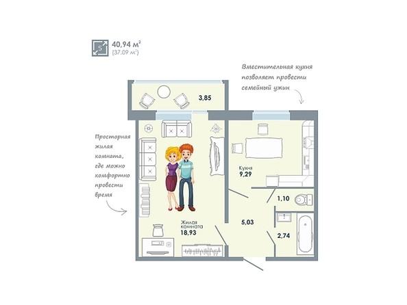 Планировки Жилой комплекс ЧИСТАЯ СЛОБОДА, дом 32 - Планировка однокомнатной квартиры 40,94 кв.м