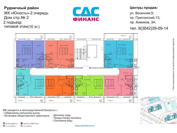 Планировки Жилой комплекс ЮНОСТЬ, дом 2 - Планировка типового этажа, б/с 2