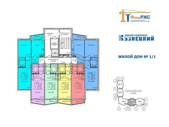 Планировки Жилой комплекс КУЗНЕЦКИЙ, дом 1, корп 1 - Блок-секция 4. Планировка типового этажа
