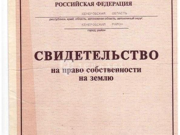 Продам  землю сельхозназначения, 366 соток, Кемерово. Фото 2.
