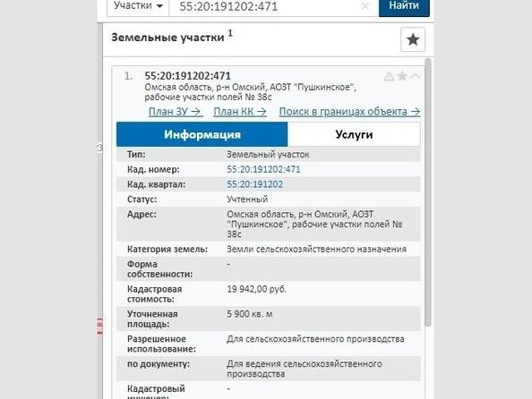 Продам  дачный участок, 60 соток, Пушкино. Фото 1.